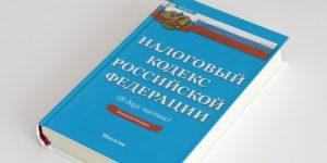 Глава 28 налогового кодекса РФ транспортный налог
