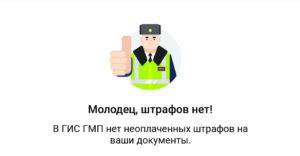Сервис Штрафов Нет