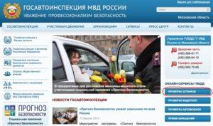 Штрафы ГИБДД онлайн по номеру автомобиля