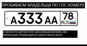 Как узнать фамилию владельца автомобиля по его гос. номеру