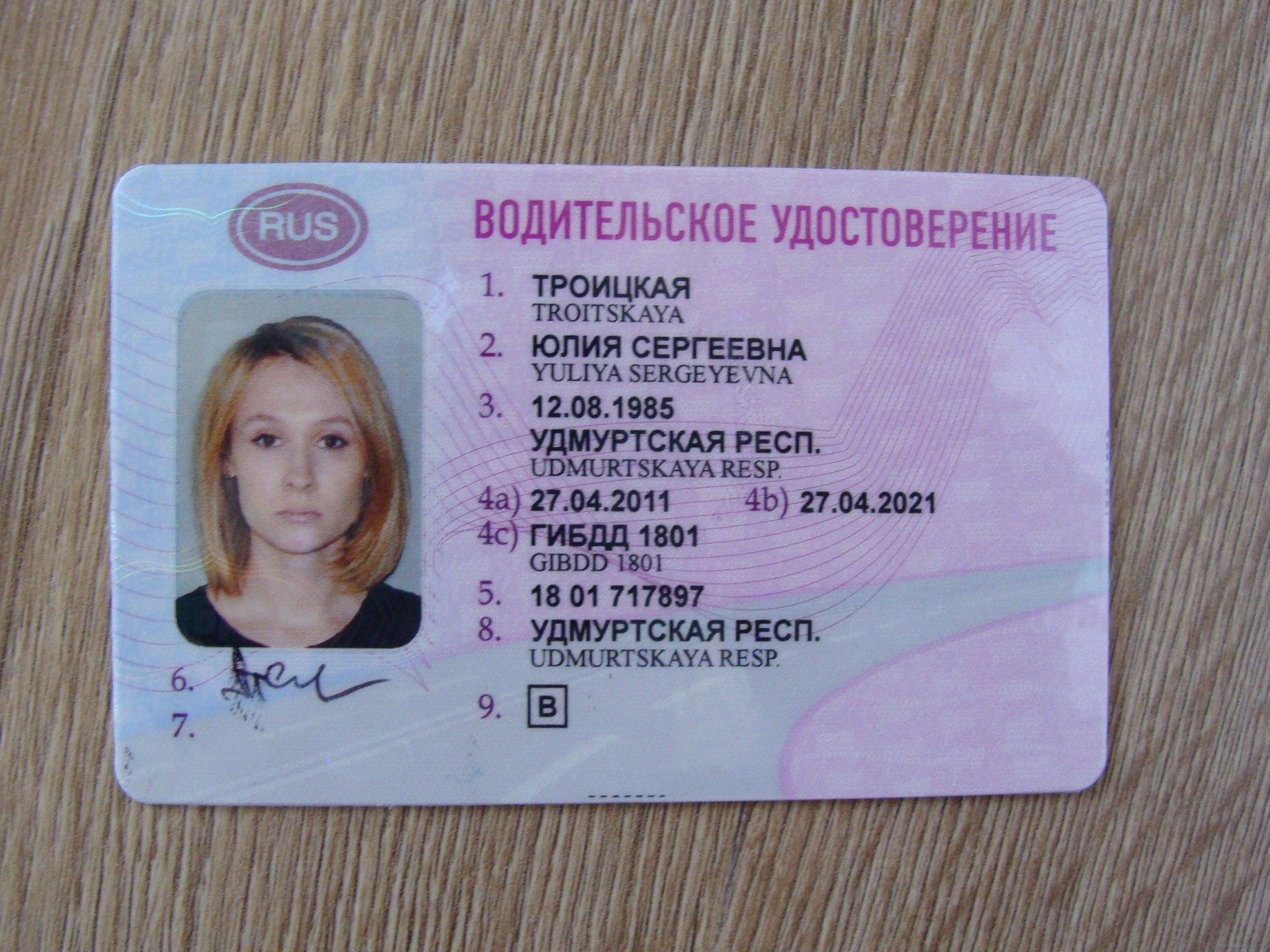 Купить справку на водительские права в Фрязино