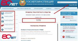 Бесплатно проверить авто по ВИН-коду машины на арест, розыск, угон по базе ГИБДД