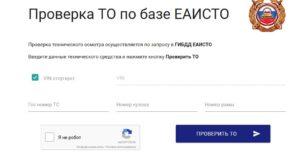 Проверка техосмотра по базе ЕАИСТО