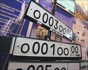 Сколько стоят номера на машину