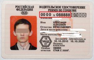 водительского удостоверения