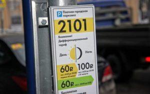 Платная парковка в Москве стоимость