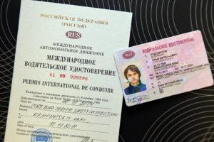 Что такое Международное Водительское Удостоверение