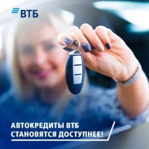 автокредитов ВТБ