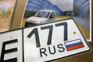 """В Москве начали выдавать автомобильные номера с кодом региона """"177"""""""