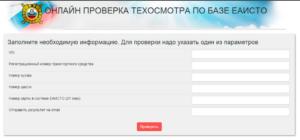 базы данных из ЕАИСТО