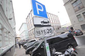 бесплатно парковаться