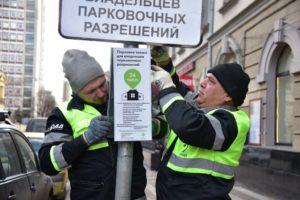 бесплатное парковочное разрешение