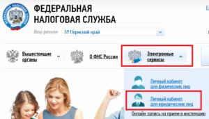 Узнать задолженность по налогам на сайте Nalog.ru