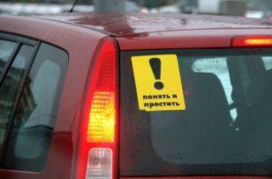 Для неопытного водителя