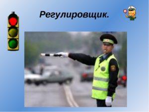 Регулировщик ПДД