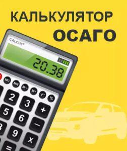 Калькулятор для расчета неустойки по ОСАГО
