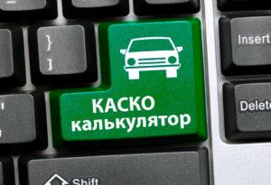 Калькулятор КАСКО от угона онлайн