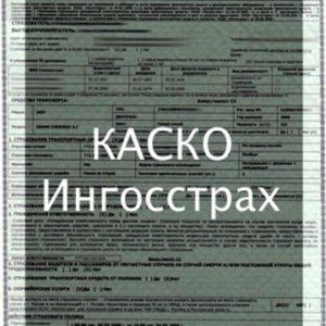 КАСКО-страховки