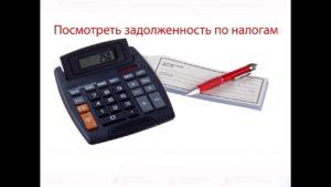 Узнать задолженность по налогам на других онлайн-сервисах