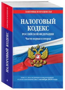 Налогового кодекса РФ
