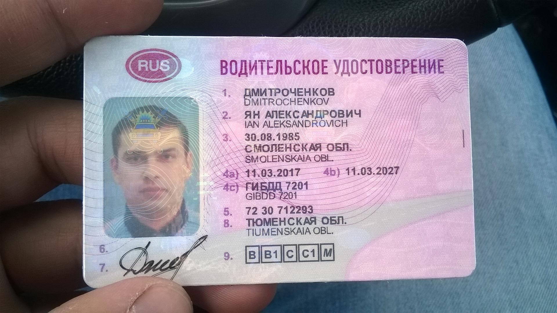 как восстановить категорию с водительского удостоверения