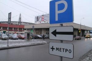 Перехватывающие парковки у станций метро