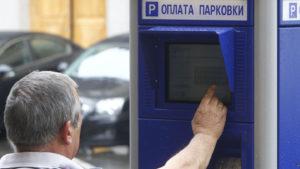 Повышение стоимости парковки