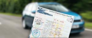 Что нужно знать о паспорте транспортного средства