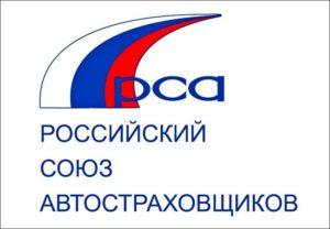 Союз автостраховщиков (РСА)