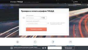 shtrafy-gibdd.ru