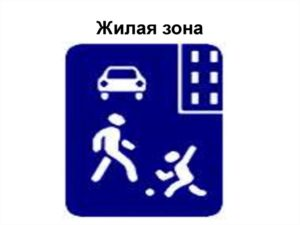 Знак «Жилая зона»