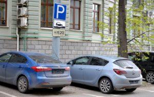 Стоимость парковочных зон
