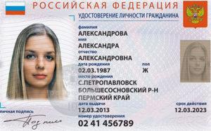 удостоверения личности