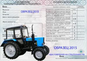 водительских прав для вождения трактора