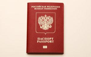 Заграничный паспорт гражданина РФ_