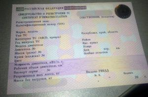 свидетельство о регистрации или паспорт транспортного средства.