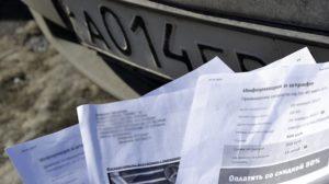 штраф ГИБДД по фамилии владельца автомобиля