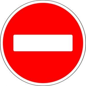 знака «Въезд запрещен»