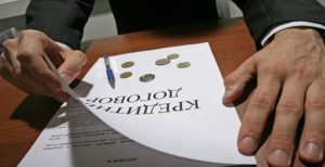 до подписания кредитного договора