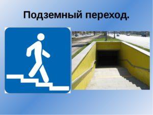 Дорожный знак «Пешеходный переход»
