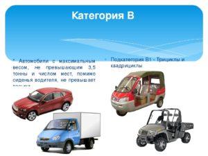 Какими транспортными средствами можно управлять с водительскими правами категории «B»