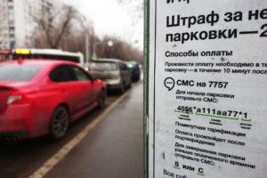 Номер парковки обычно написан на самой парковке