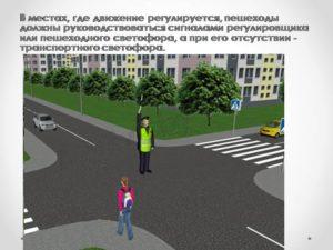 пешеходы должны руководствоваться сигналами регулировщика