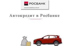 Росбанк_