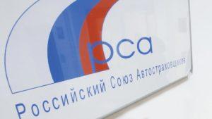 Российского Союза Автостраховщиков (РСА)