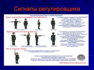 Сигналы регулировщика ПДД Республики Беларусь