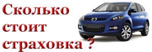 Сколько стоит застраховать автоСколько стоит застраховать авто