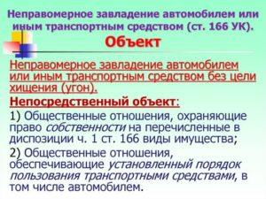 статьей 166 УК