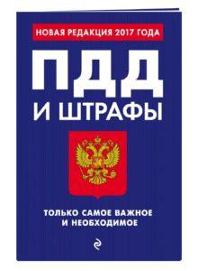Статья 30.1. КоАП РФ