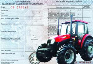 удостоверения тракториста